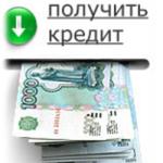 Выдача кредита в день обращения