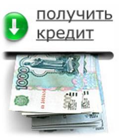 081614 1648 1 Выдача кредита в день обращения