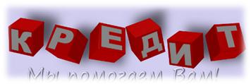 081614 1657 1 Услуги кредитный брокер   сколько стоят услуги кредитного брокера