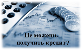 081614 1703 1 Частный кредитный брокер в Санкт Петербурге