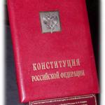 Отмена актов субъекта федерации
