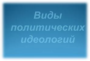 082414 1414 2 Гражданское общество в структуре правового государства