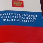 Обзор проектов конституционного обустройства России
