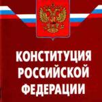 Понятие обязанностей человека и гражданина      по Основному закону РФ  И Классификация обязанностей
