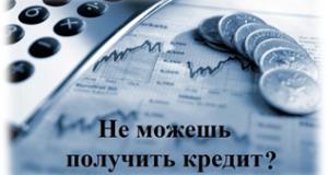 Частный кредитный брокер в Санкт-Петербурге