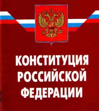 091714 0051 1 Понятие обязанностей человека и гражданина      по Основному закону РФ  И Классификация обязанностей