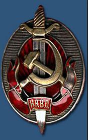 093014 1526 1 НКВД СССР